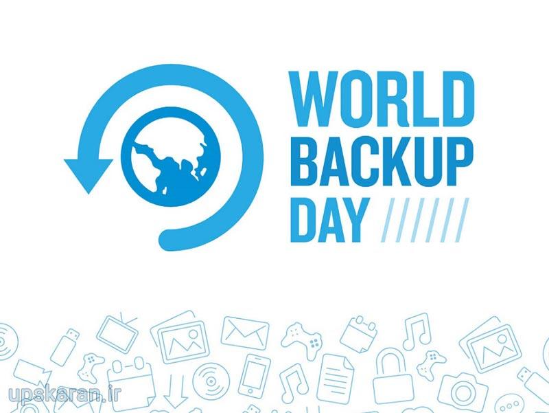 روز جهانی پشتیبان گیری از اطلاعات