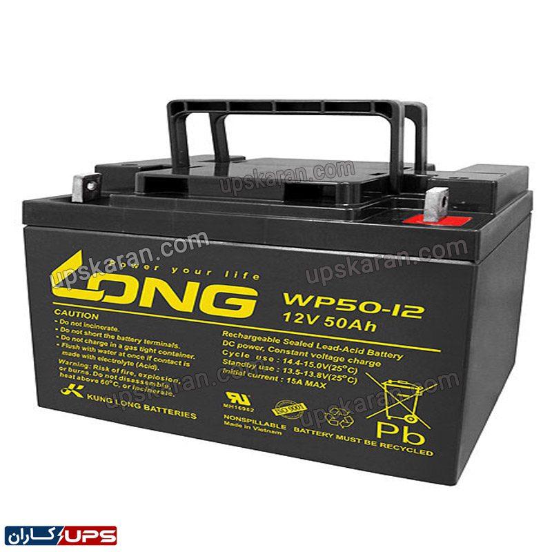 باتری یو پی اس ۱۲ ولت ۵۰ آمپر لانگ