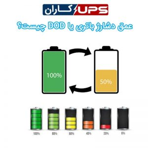 عمق دشارژ باتری یا DOD چیست؟