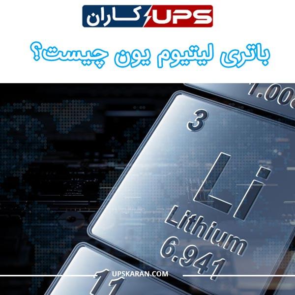 باتری لیتیوم یون چیست؟