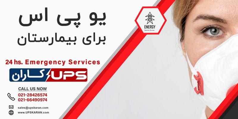 ups for hospitals3