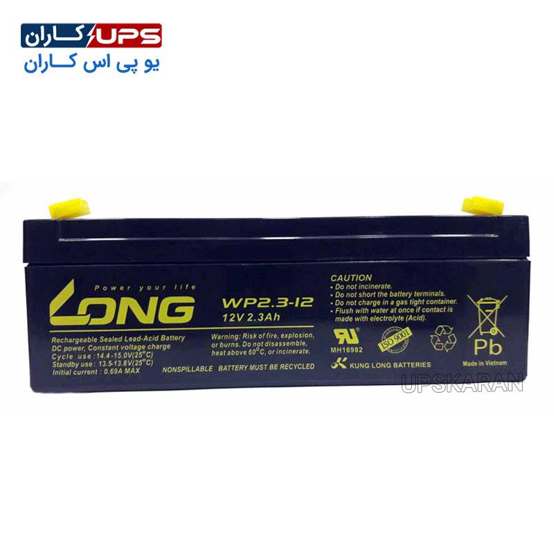 باتری 12 ولت 2.3 آمپر لانگ