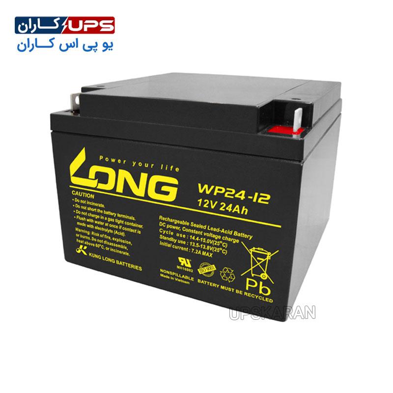 باتری 12 ولت 24 آمپر لانگ