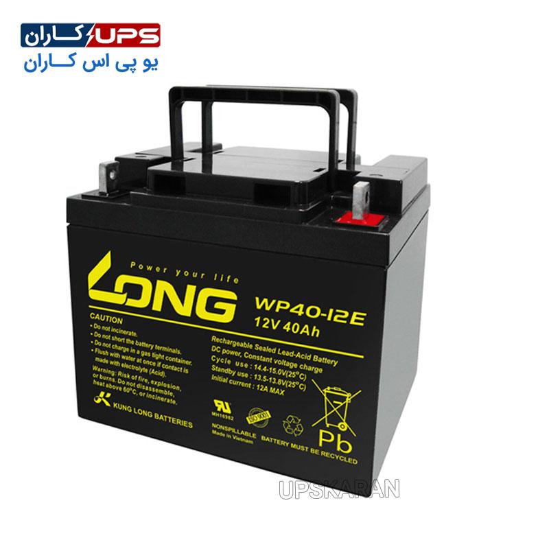 باتری 12 ولت 40 آمپر لانگ