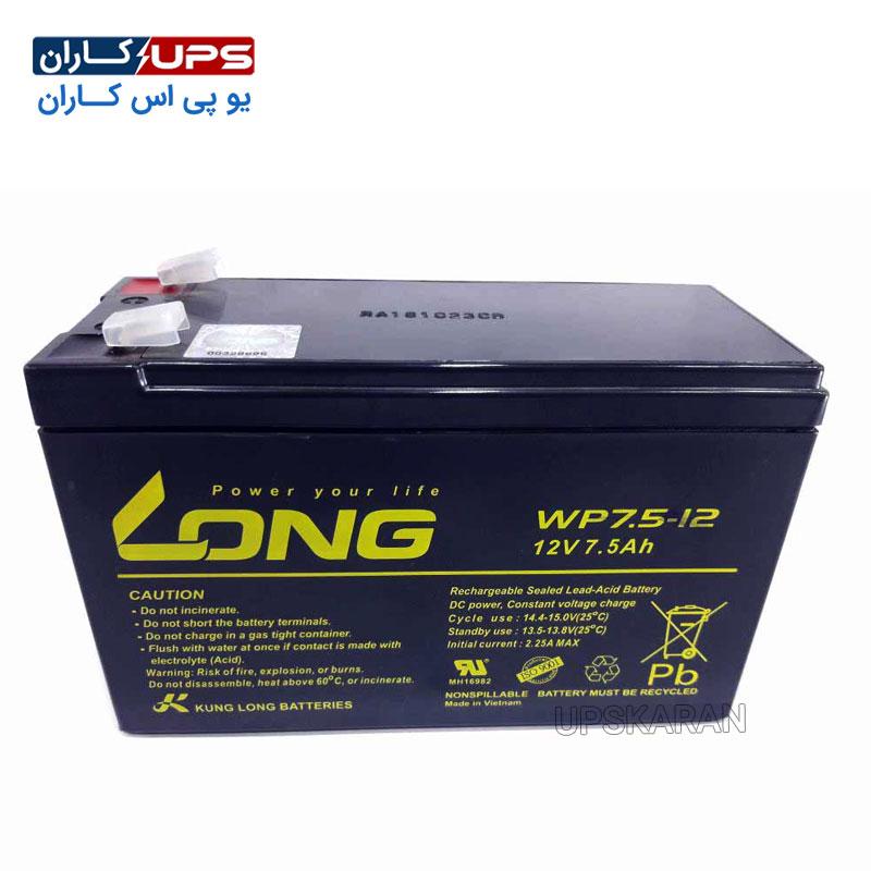 باتری 12 ولت 7.5 آمپر لانگ
