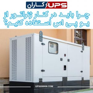 why should we use ups next to the generator 1