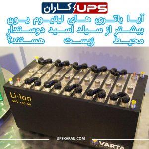 آیا باتری های لیتیوم یون بیشتر از سیلد اسید دوستدار محیط زیست هستند؟